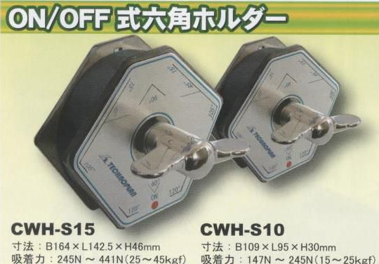 ON/OFF式六角ホルダーCWH-S15【送料無料】【smtb-k】【w2】【FS_708-7】【H2】