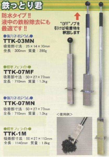 ハンドマグネット鉄っとり君TTK-1M【送料無料】【smtb-k】【w2】【FS_708-7】【H2】