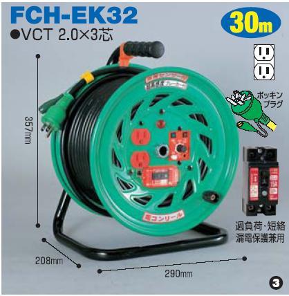 電コンクリート(屋内型) 30mタイプ(ドラムタイプ) FCH-EK32 日動(NICHIDO)【送料無料】【smtb-k】【w2】【FS_708-7】【H2】