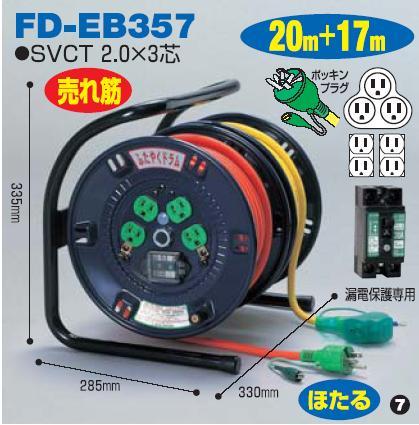 電工ドラム+延長コード型 20m+17mタイプ FD-EB357 日動(NICHIDO)【送料無料】【smtb-k】【w2】【FS_708-7】【H2】