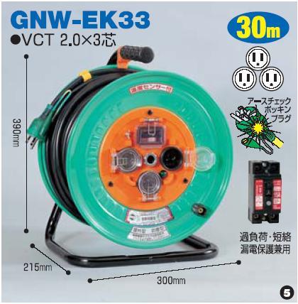 防雨・防塵型ドラム(屋外型)30mタイプ GNW-EK33 日動(NICHIDO)【送料無料】【smtb-k】【w2】【FS_708-7】【H2】