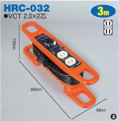 ハンドリールタイプ 3mタイプ HRC-032 日動(NICHIDO)【送料無料】【smtb-k】【w2】【FS_708-7】【H2】