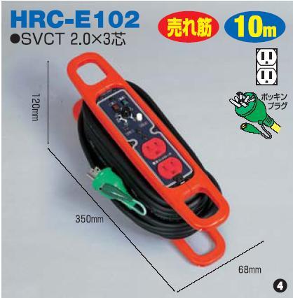 ハンドリールタイプ 10mタイプ HRC-E102 日動(NICHIDO)【送料無料】【smtb-k】【w2】【FS_708-7】【H2】