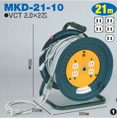 MKDシリーズ(電源用) 21mタイプ MKD-21-10 日動(NICHIDO)【送料無料】【smtb-k】【w2】【FS_708-7】【H2】