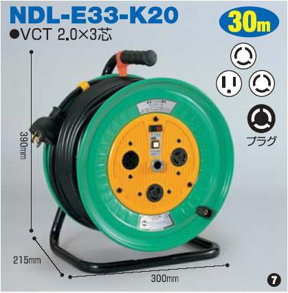 Kタイプ 30mタイプ NDL-E33-K20 日動(NICHIDO)【送料無料】【smtb-k】【w2】【FS_708-7】【H2】