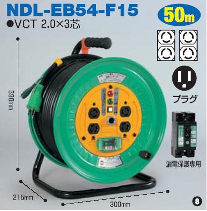 Fタイプ 50m巻き電工ドラムNDL-E54-F15 日動(NICHIDO)【送料無料】【smtb-k】【w2】【FS_708-7】【H2】