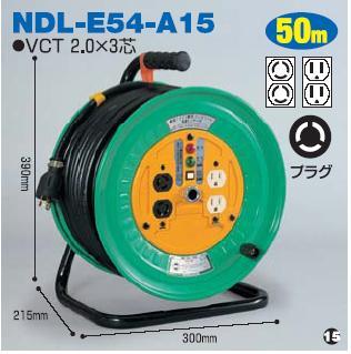 Aタイプ 50m巻き電工ドラム NDL-EK54-A15 日動(NICHIDO)【送料無料】【smtb-k】【w2】【FS_708-7】【H2】