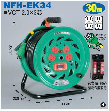 標準型電工ドラム(屋内型) 30mタイプ NFH-EK34 日動(NICHIDO)【送料無料】【smtb-k】【w2】【FS_708-7】【H2】