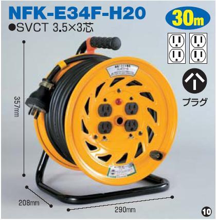 Hタイプ[20A] 30mタイプ NFK-E34F-H20 日動(NICHIDO)【送料無料】【smtb-k】【w2】【FS_708-7】【H2】