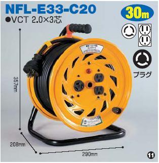Cタイプ 30m巻き電工ドラムNFL-E33-C20 日動(NICHIDO)【送料無料】【smtb-k】【w2】【FS_708-7】【H2】