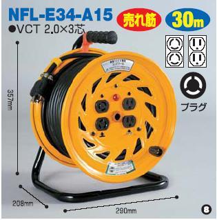Aタイプ 30m巻き電工ドラムNFL-E34-A15 日動(NICHIDO)【送料無料】【smtb-k】【w2】【FS_708-7】【H2】