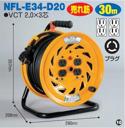 Dタイプ 30m巻き電工ドラムNFL-E34F-D20 日動(NICHIDO)【送料無料】【smtb-k】【w2】【FS_708-7】【H2】