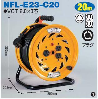 Cタイプ 20m巻き電工ドラム NFL-EB23PN-C20 日動(NICHIDO)【送料無料】【smtb-k】【w2】【FS_708-7】【H2】