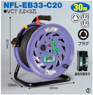 Cタイプ 30m巻き電工ドラムNFL-EB33-C20 日動(NICHIDO)【送料無料】【smtb-k】【w2】【FS_708-7】【H2】
