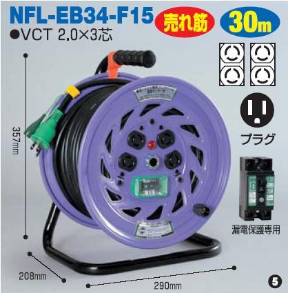 Fタイプ 30m巻き電工ドラムNFL-EB34-F15 日動(NICHIDO)【送料無料】【smtb-k】【w2】【FS_708-7】【H2】
