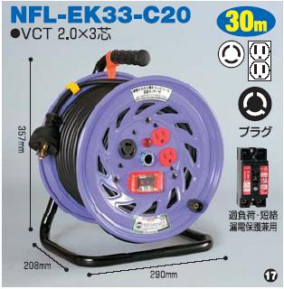 Cタイプ 30m巻き電工ドラムNFL-EK33-C20 日動(NICHIDO)【送料無料】【smtb-k】【w2】【FS_708-7】【H2】