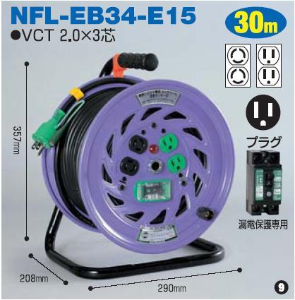 Eタイプ 30m巻き電工ドラムNFL-EK34-E15 日動(NICHIDO)【送料無料】【smtb-k】【w2】【FS_708-7】【H2】