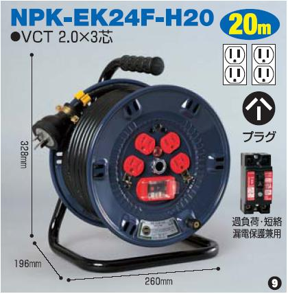 Hタイプ[20A] 20mタイプ NPK-EB24F-H20 日動(NICHIDO)【送料無料】【smtb-k】【w2】【FS_708-7】【H2】