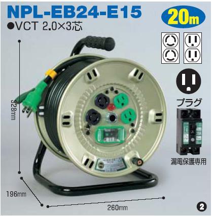 Eタイプ 20m巻き電工ドラムNPL-EB24-E15 日動(NICHIDO)【送料無料】【smtb-k】【w2】【FS_708-7】【H2】
