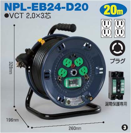 Dタイプ 20m巻き電工ドラム NPL-EB24PN-D20 日動(NICHIDO)【送料無料】【smtb-k】【w2】【FS_708-7】【H2】