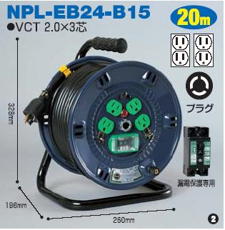 Bタイプ 20m巻き電工ドラムNPL-EK24-B15 日動(NICHIDO)【送料無料】【smtb-k】【w2】【FS_708-7】【H2】