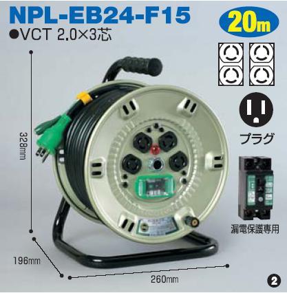 Fタイプ 20m巻き電工ドラムNPL-EK24-F15 日動(NICHIDO)【送料無料】【smtb-k】【w2】【FS_708-7】【H2】