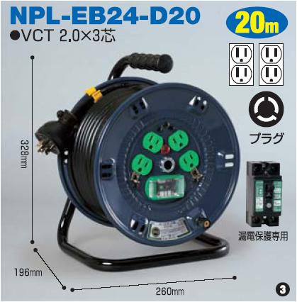 Dタイプ 20m巻き電工ドラム NPL-EK24PN-D20 日動(NICHIDO)【送料無料】【smtb-k】【w2】【FS_708-7】【H2】
