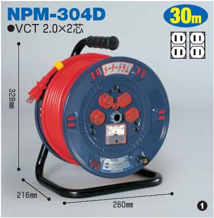 メータードラムタイプ30mタイプ NPM-304D 日動(NICHIDO)【送料無料】【smtb-k】【w2】【FS_708-7】【H2】
