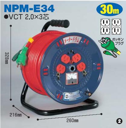 メータードラムタイプ30mタイプ NPM-E34 日動(NICHIDO)【送料無料】【smtb-k】【w2】【FS_708-7】【H2】