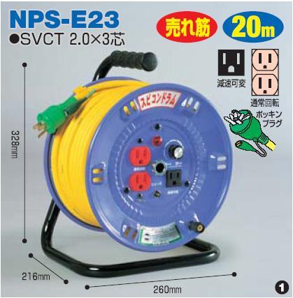 ドラムタイプ20mタイプ NPS-E23 日動(NICHIDO)【送料無料】【smtb-k】【w2】【FS_708-7】【H2】