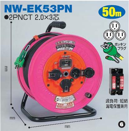 防雨型(屋外型)50mタイプ NW-EK53PN 日動(NICHIDO)【送料無料】【smtb-k】【w2】【FS_708-7】【H2】