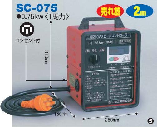 三相200Vスピードコントローラー SC-075 日動(NICHIDO)【送料無料】【smtb-k】【w2】【FS_708-7】【H2】
