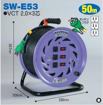 50mタイプ SW-E53 日動(NICHIDO)【送料無料】【smtb-k】【w2】【FS_708-7】【H2】