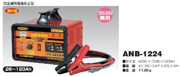 自動充電器 12V/24V兼用 ANB-1224 日動(NICHIDO)【送料無料】【smtb-k】【w2】【FS_708-7】【H2】