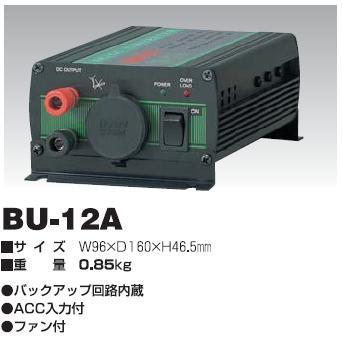 コンバーター(DC24V/DC12V) BUシリーズ BU-12A 日動(NICHIDO)【送料無料】【smtb-k】【w2】【FS_708-7】【H2】