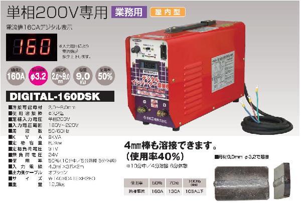 単相200V専用デジタルインバーター溶接機 DIGITAL-160DSK 日動(NICHIDO)【送料無料】【smtb-k】【w2】【FS_708-7】【H2】