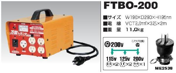 入力手動切替式単巻トランス(連続定格) FTBO-200 日動(NICHIDO)【送料無料】【smtb-k】【w2】【FS_708-7】【H2】