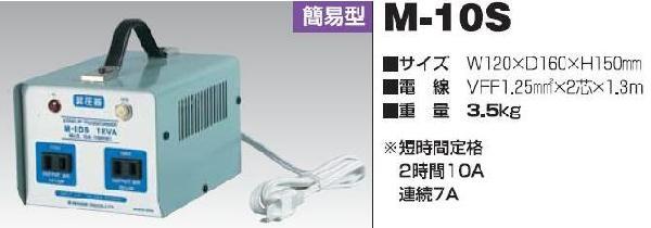 簡易型(2時間定格)アース無M-10S 日動(NICHIDO)【送料無料】【smtb-k】【w2】【FS_708-7】【H2】
