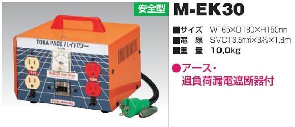 安全型(連続定格)アース付・過負荷漏電遮断器付M-EK30 日動(NICHIDO)【送料無料】【smtb-k】【w2】【FS_708-7】【H2】