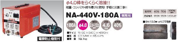 三相440V専用インバータ直流溶接機 NA-440V-180A 日動(NICHIDO)【送料無料】【smtb-k】【w2】【FS_708-7】【H2】