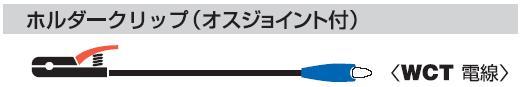 ホルダークリップ(オスジョイント付)5m NA-HJ5K 日動(NICHIDO)【送料無料】【smtb-k】【w2】【FS_708-7】【H2】