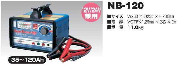 急速充電器(50Aから200A) 12V/24V兼用NB-120 日動(NICHIDO)【送料無料】【smtb-k】【w2】【FS_708-7】【H2】