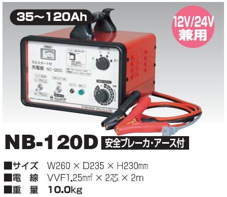 電子制御式逆接防止充電器 12V/24V兼用 NB-120D 日動(NICHIDO)【送料無料】【smtb-k】【w2】【FS_708-7】【H2】