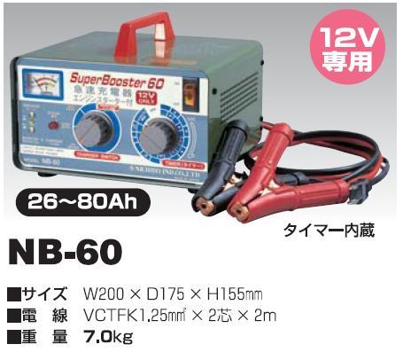 急速充電器(50Aから200A) 12V専用NB-60 日動(NICHIDO)【送料無料】【smtb-k】【w2】【FS_708-7】【H2】