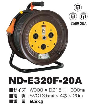 200V溶接機用オプション ND-E320F-20A 日動(NICHIDO)【送料無料】【smtb-k】【w2】【FS_708-7】【H2】