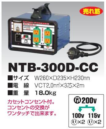 単巻トランス(連続定格)/安全ブレーカ付 NTB-300D-CC 日動(NICHIDO)【送料無料】【smtb-k】【w2】【FS_708-7】【H2】