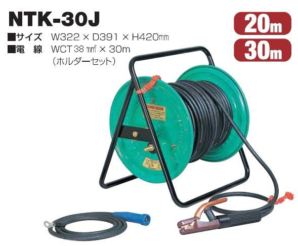 NTK型 普及型 ホルダーセット 38sqケーブル 20m NTK-20K 日動(NICHIDO)【送料無料】【smtb-k】【w2】【FS_708-7】【H2】