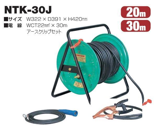 NTK型 普及型 アースクリップセット 22sqケーブル 30m NTK-30J-NT-E1 日動(NICHIDO)【送料無料】【smtb-k】【w2】【FS_708-7】【H2】