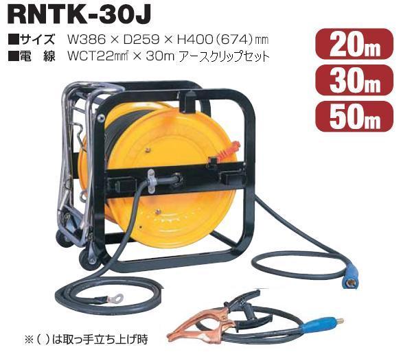 RNTK型 供給型(集電装置付) アースクリップセット 22sqケーブル 30m RNTK-30J-NT-E1 日動(NICHIDO)【送料無料】【smtb-k】【w2】【FS_708-7】【H2】