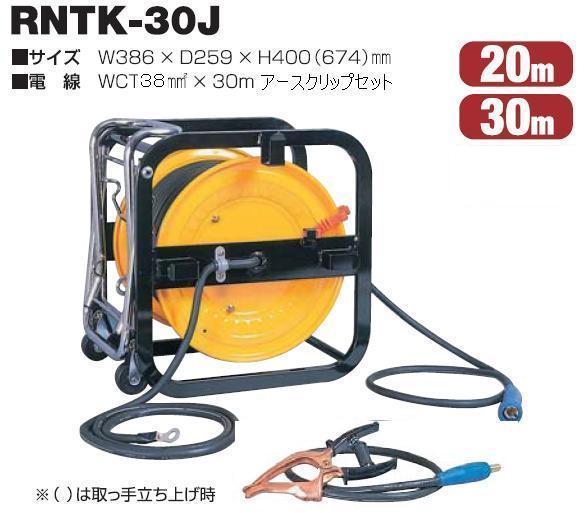 RNTK型 供給型(集電装置付) アースクリップセット 38sqケーブル 30m RNTK-30K-NT-E1 日動(NICHIDO)【送料無料】【smtb-k】【w2】【FS_708-7】【H2】